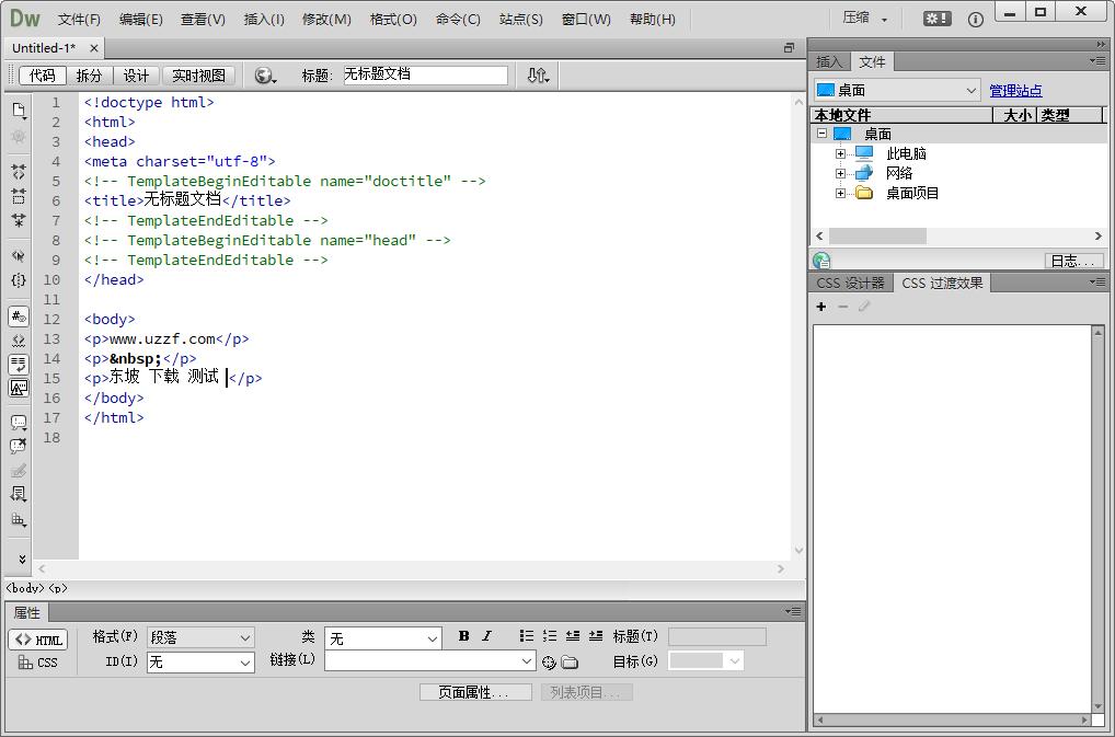 Adobe Dreamweaver CC 13.0 官方版+破解�a丁截�D2