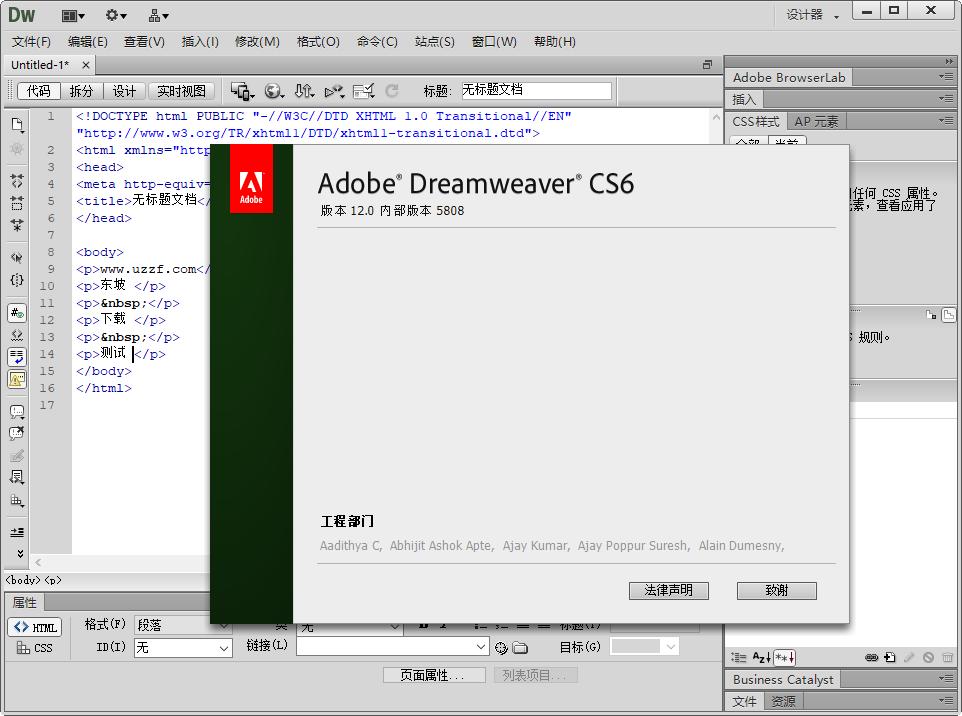 adobe Dreamweaver CS6正式版截�D3