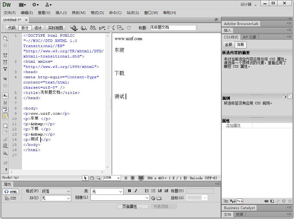 adobe Dreamweaver CS6正式版截�D1