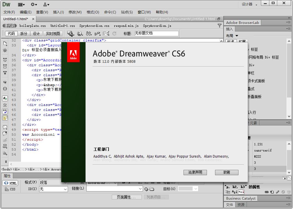 Adobe Dreamweaver CS6破解版截�D3