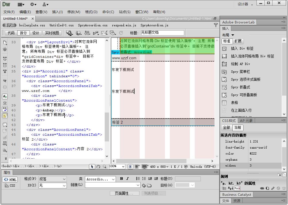 Adobe Dreamweaver CS6破解版截�D1