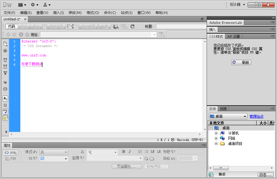 Adobe Dreamweaver CS5�G色版截�D0