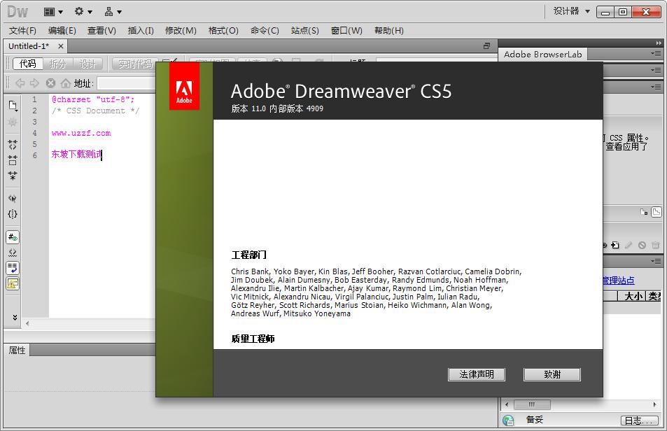 Adobe Dreamweaver CS5�G色版截�D1