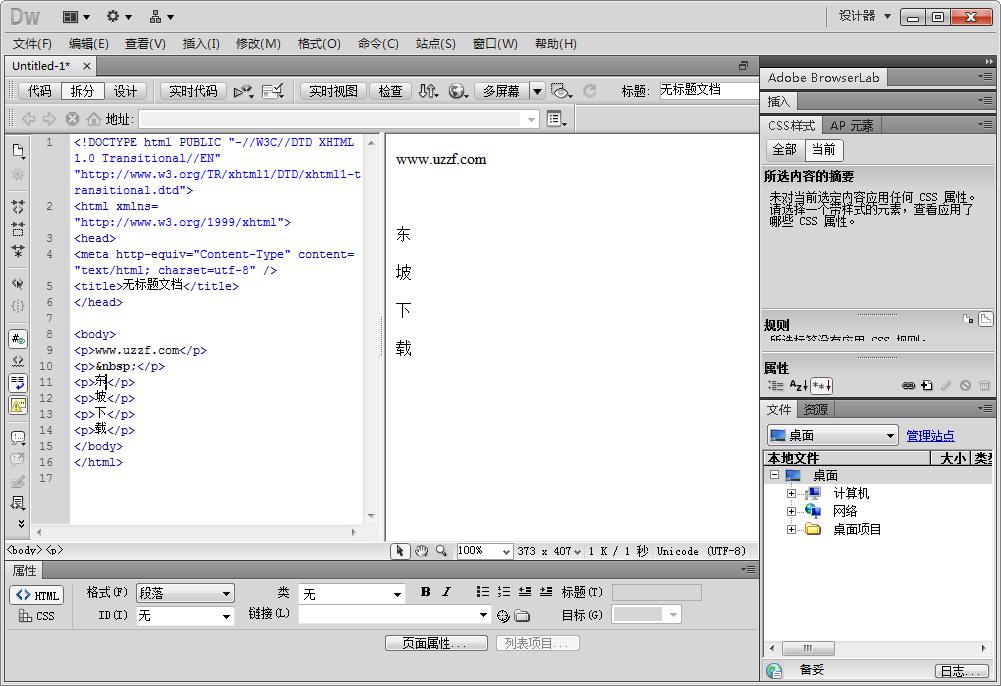 Adobe Dreamweaver CS5.5中文破解版截图2