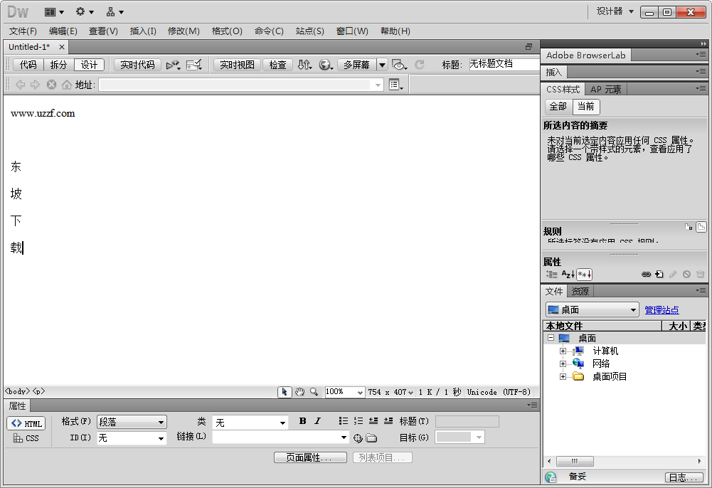 Adobe Dreamweaver CS5.5中文破解版截图1