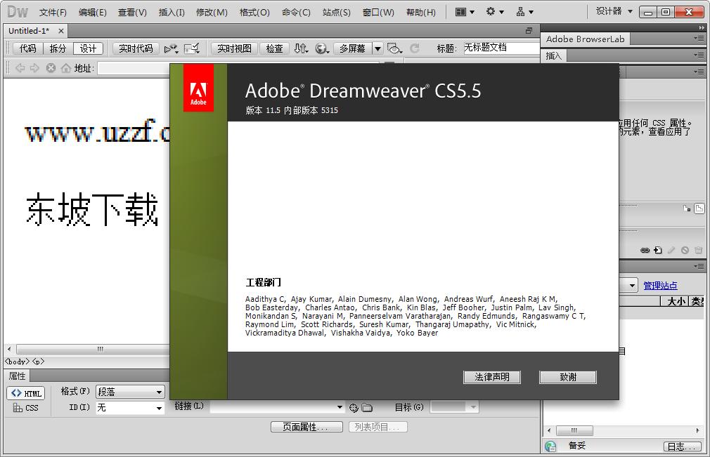 Adobe Dreamweaver CS5.5官方版截�D1