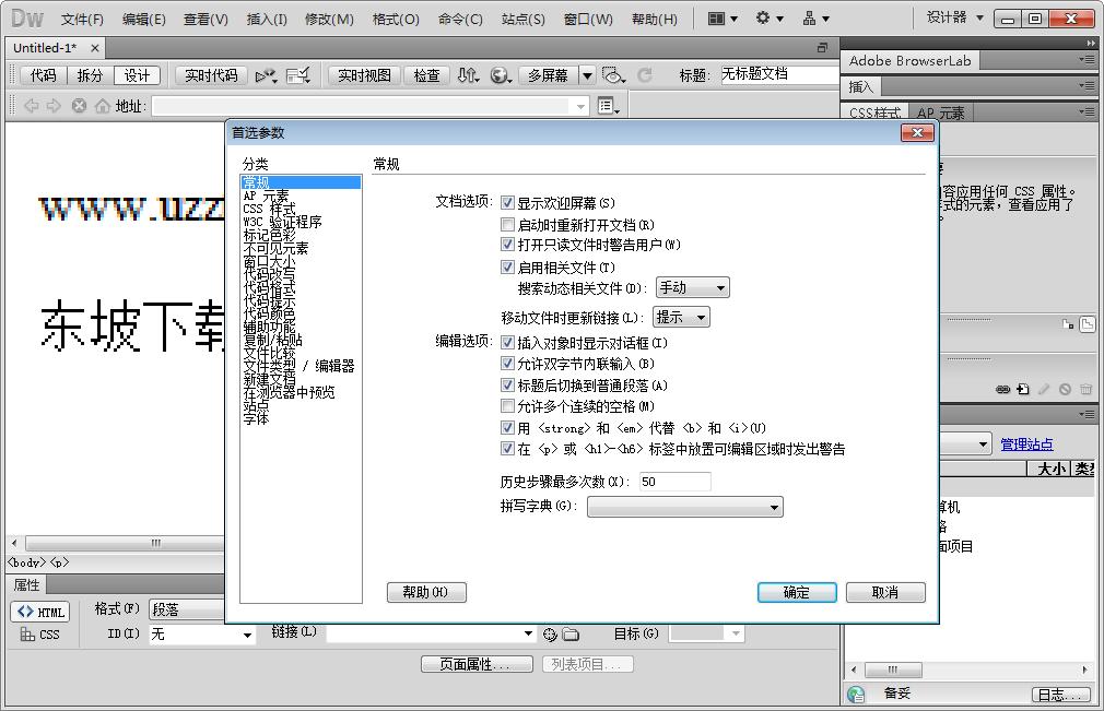 Adobe Dreamweaver CS5.5官方版截�D2
