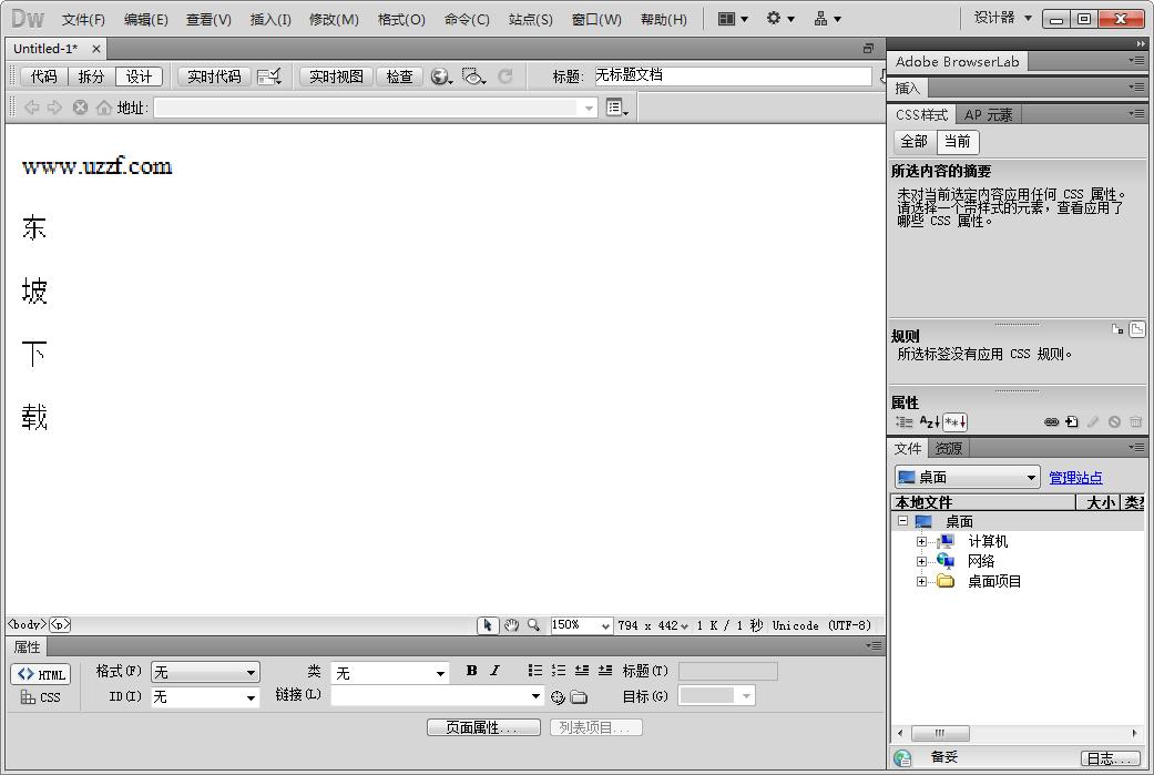 Dreamweaver CS5官方版+破解补丁截图2