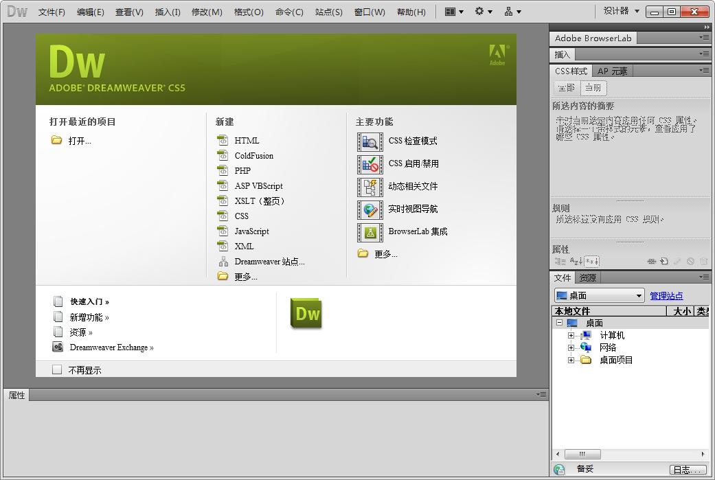 Dreamweaver CS5官方版+破解补丁截图0