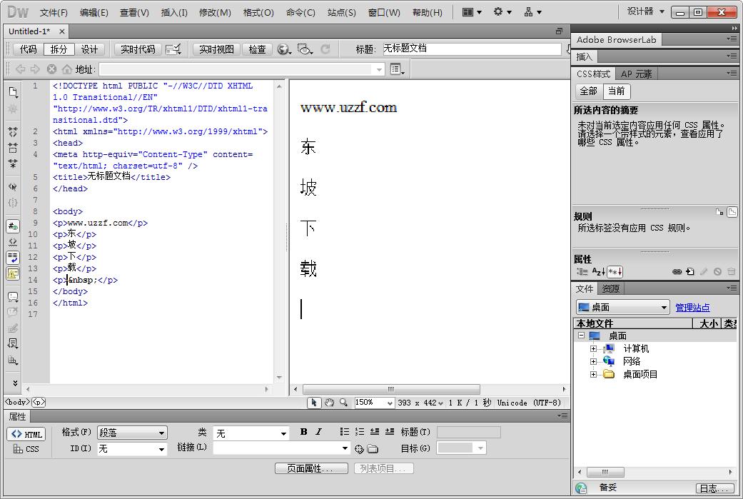 Dreamweaver CS5官方版+破解补丁截图1
