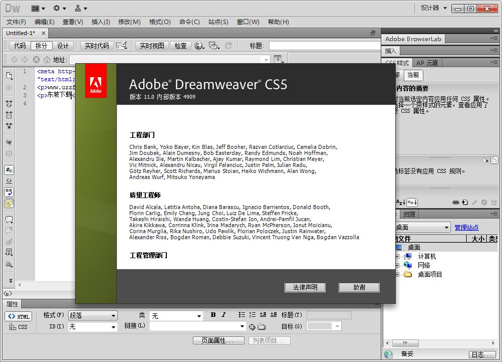 Dreamweaver CS5精简版截图3