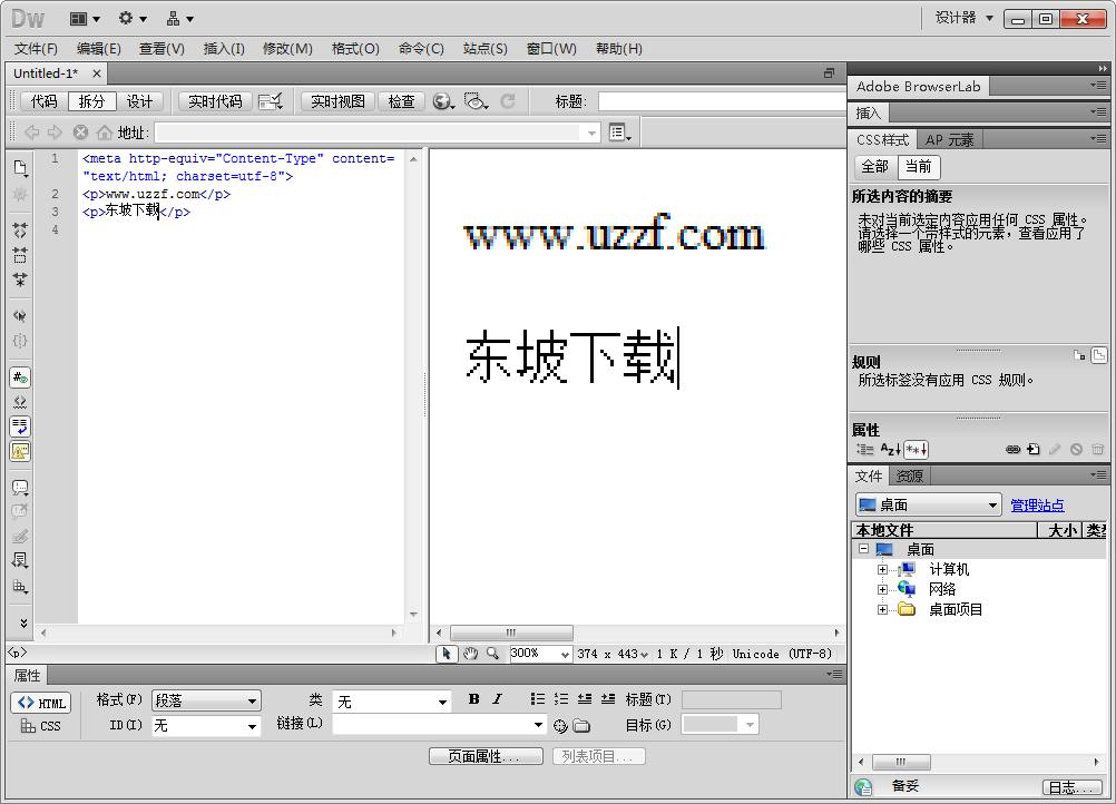 Dreamweaver CS5精简版截图2