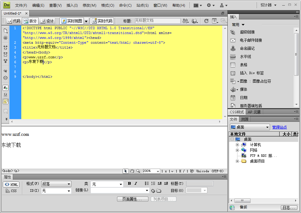 Adobe Dreamweaver CS4精简版截图3