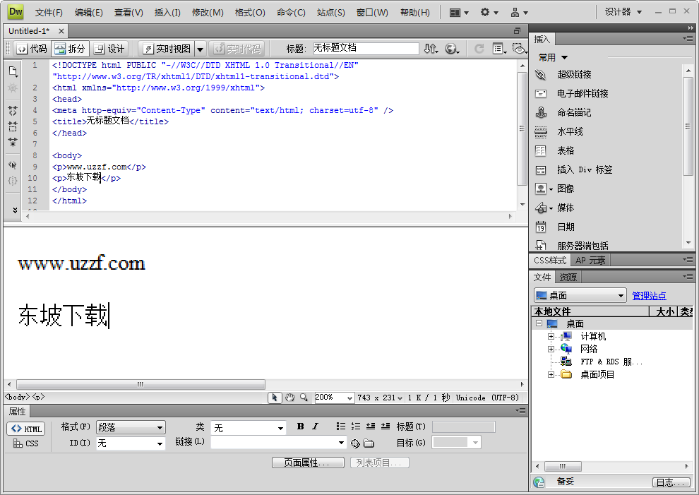 Adobe Dreamweaver CS4精简版截图1