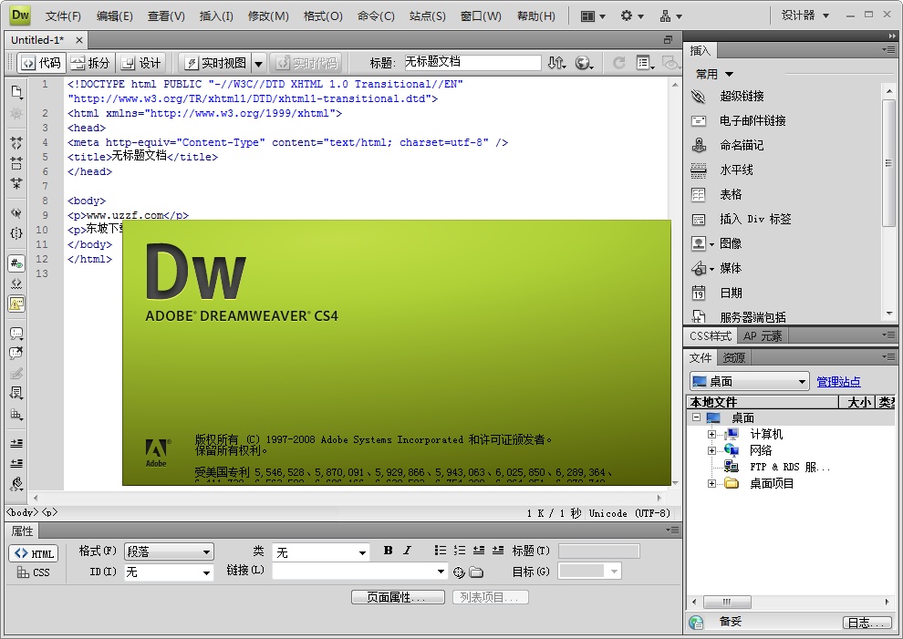 Adobe Dreamweaver CS4精简版截图2