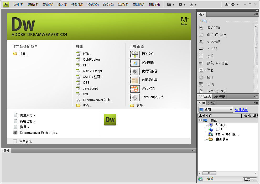 Adobe Dreamweaver CS4精简版截图0