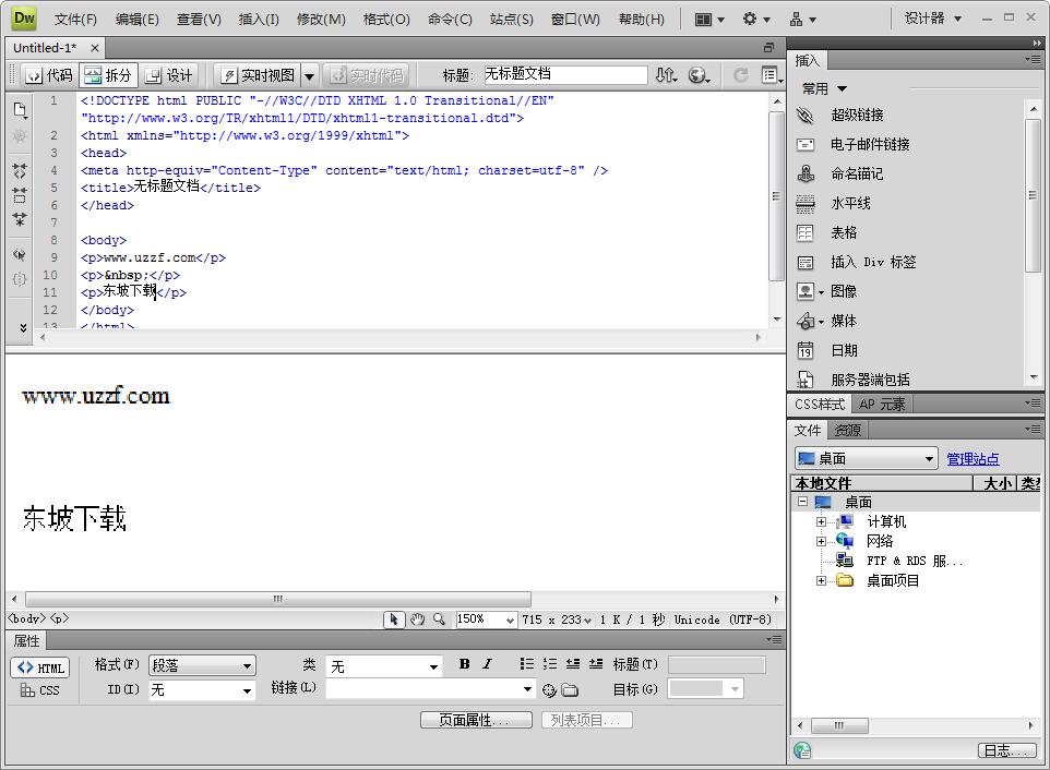 Adobe Dreamweaver CS4精简破解版截图0