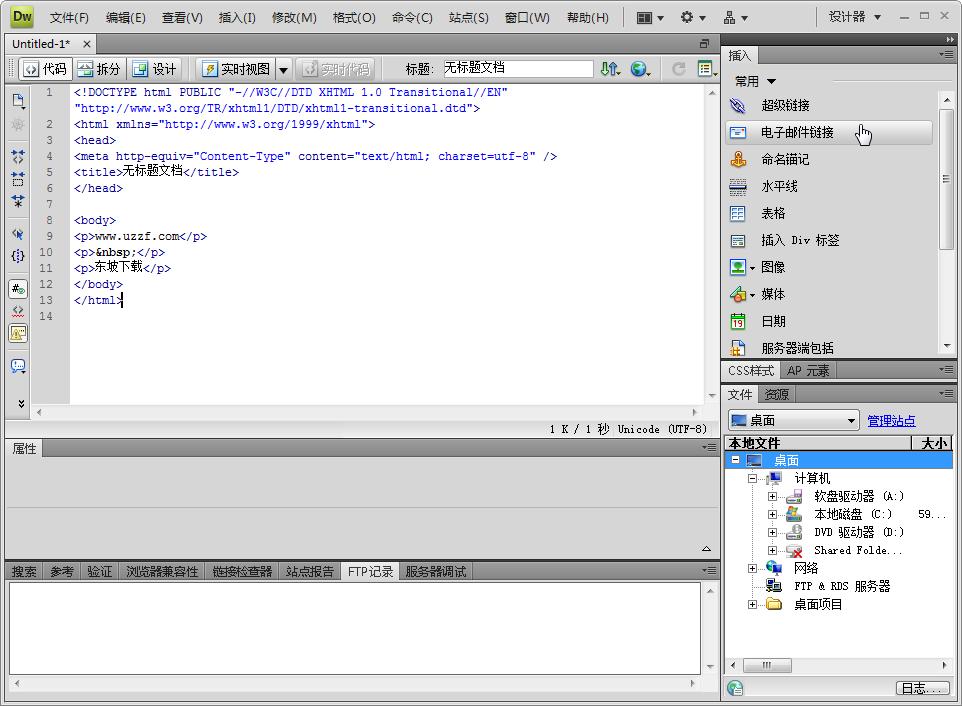 Adobe Dreamweaver CS4精简破解版截图3