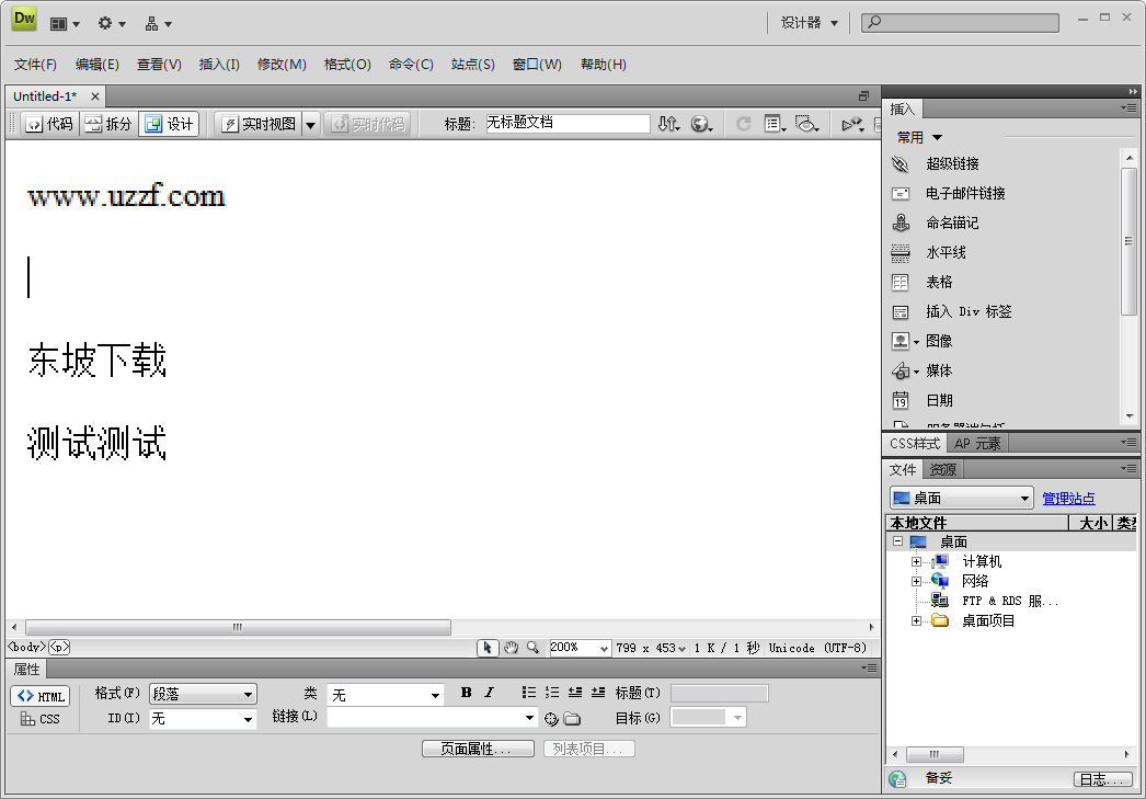 Adobe Dreamweaver CS4�G化版截�D0