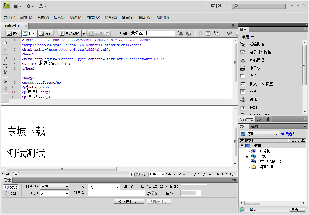 Adobe Dreamweaver CS4�G化版截�D2
