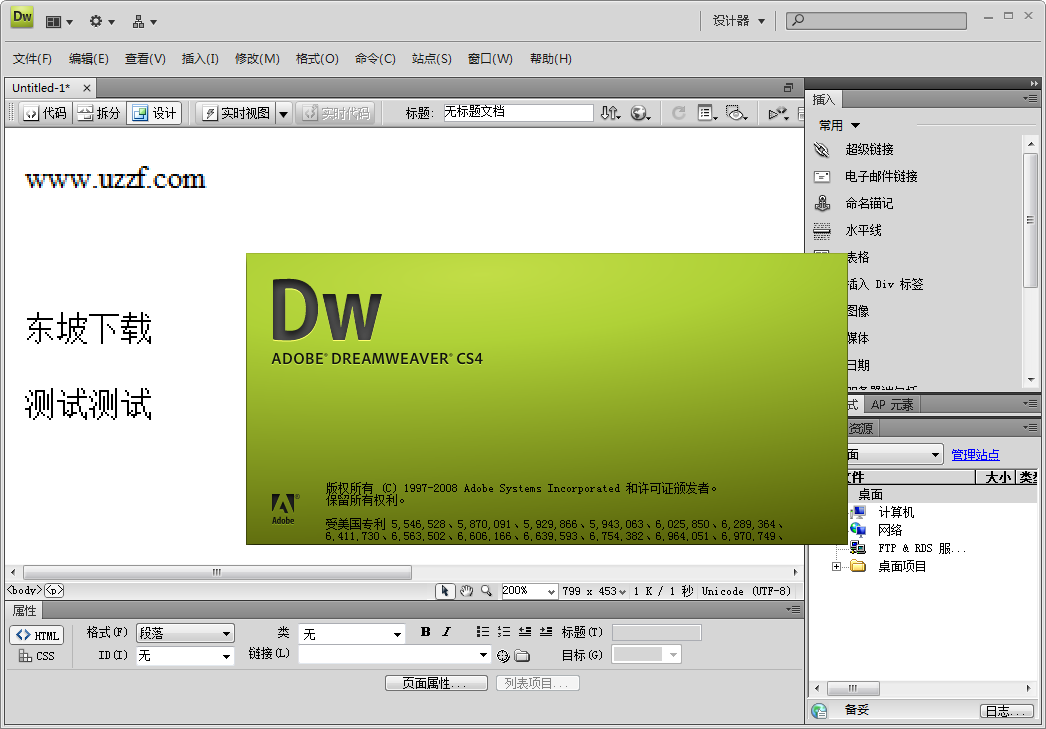 Adobe Dreamweaver CS4�G化版截�D1