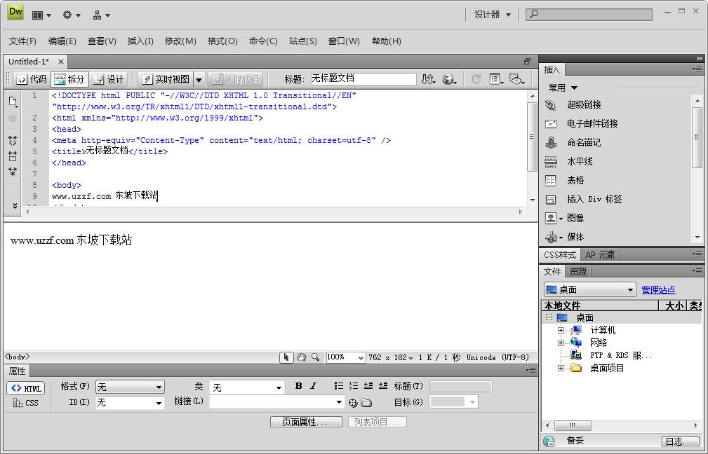 Adobe Dreamweaver CS4官方版+破解�a丁截�D0