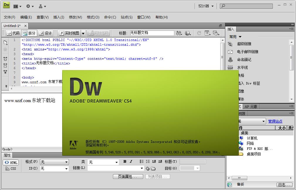 Adobe Dreamweaver CS4官方版+破解�a丁截�D1