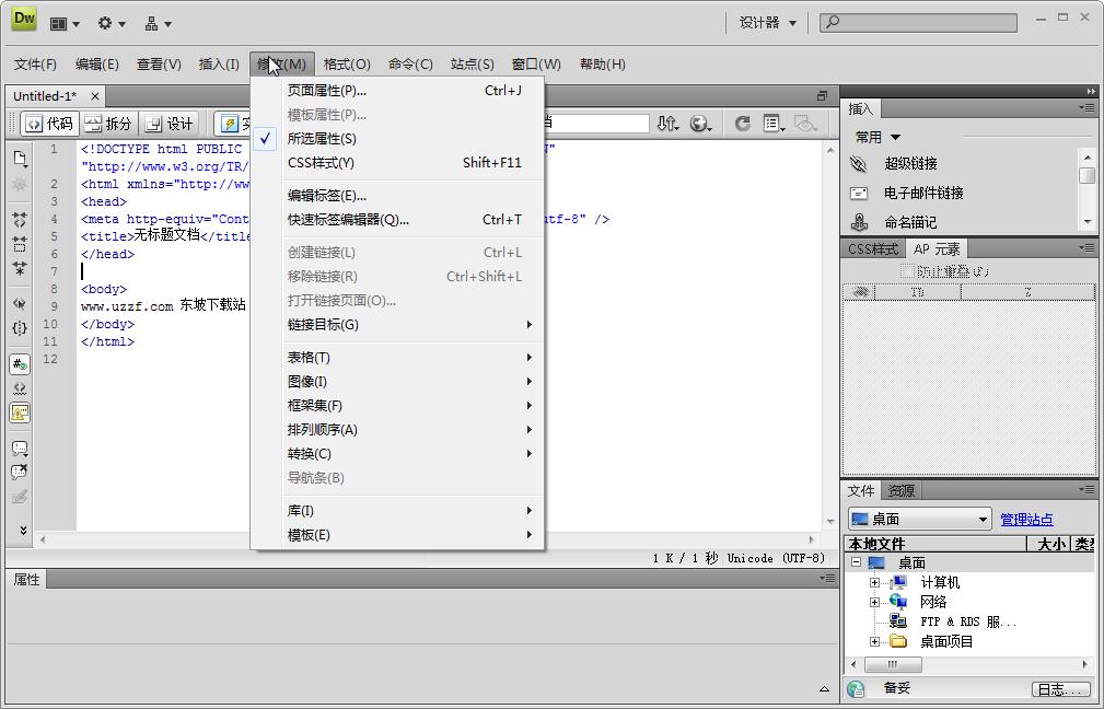 Adobe Dreamweaver CS4官方版+破解�a丁截�D3