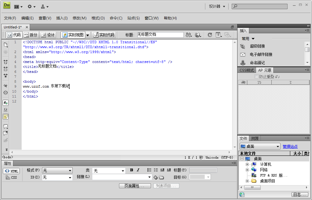Adobe Dreamweaver CS4官方版+破解�a丁截�D2