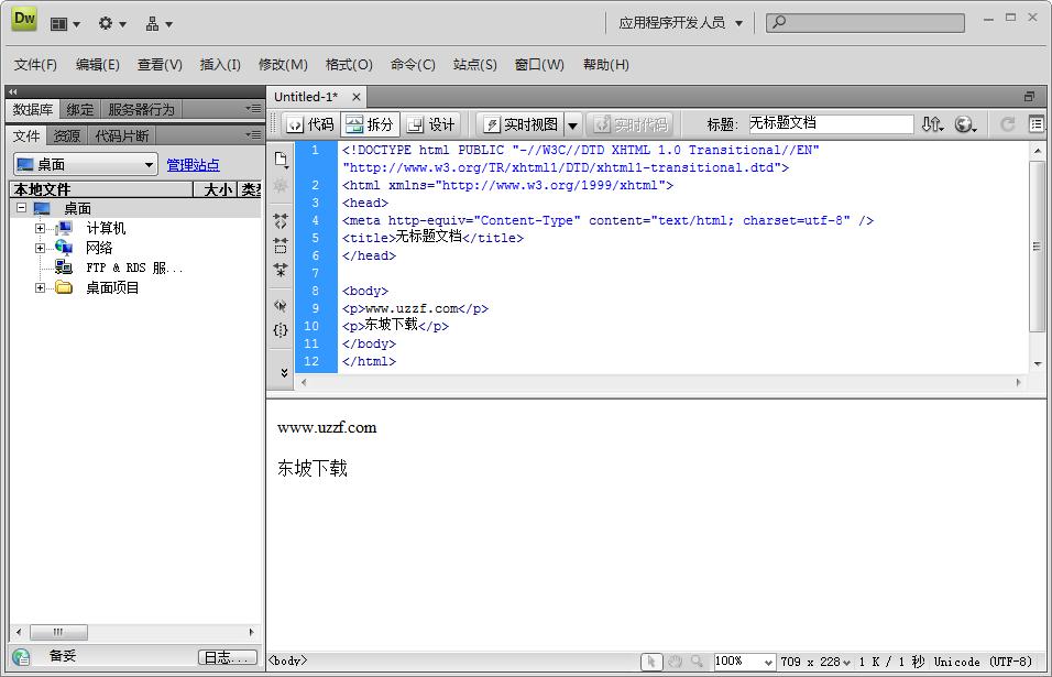 Dreamweaver cs4破解版截�D3