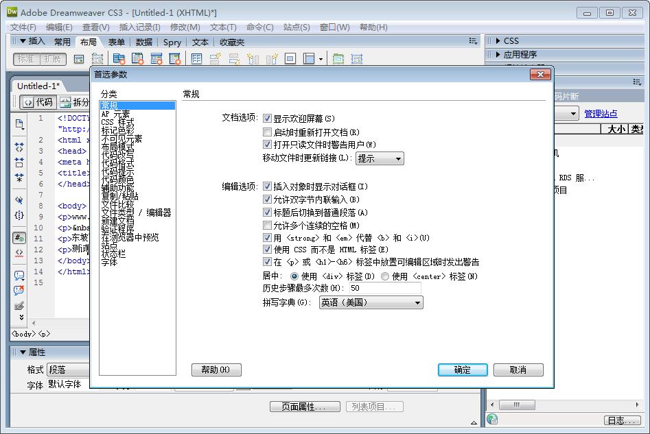 Dreamweaver cs3完美者精�版截�D3
