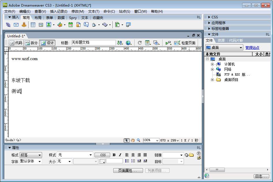 Dreamweaver cs3完美者精�版截�D0