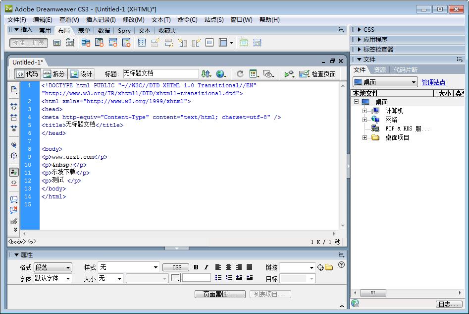 Dreamweaver cs3完美者精�版截�D1
