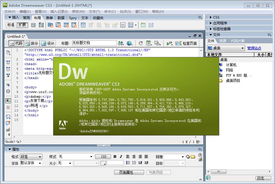 Dreamweaver cs3完美者精�版截�D2