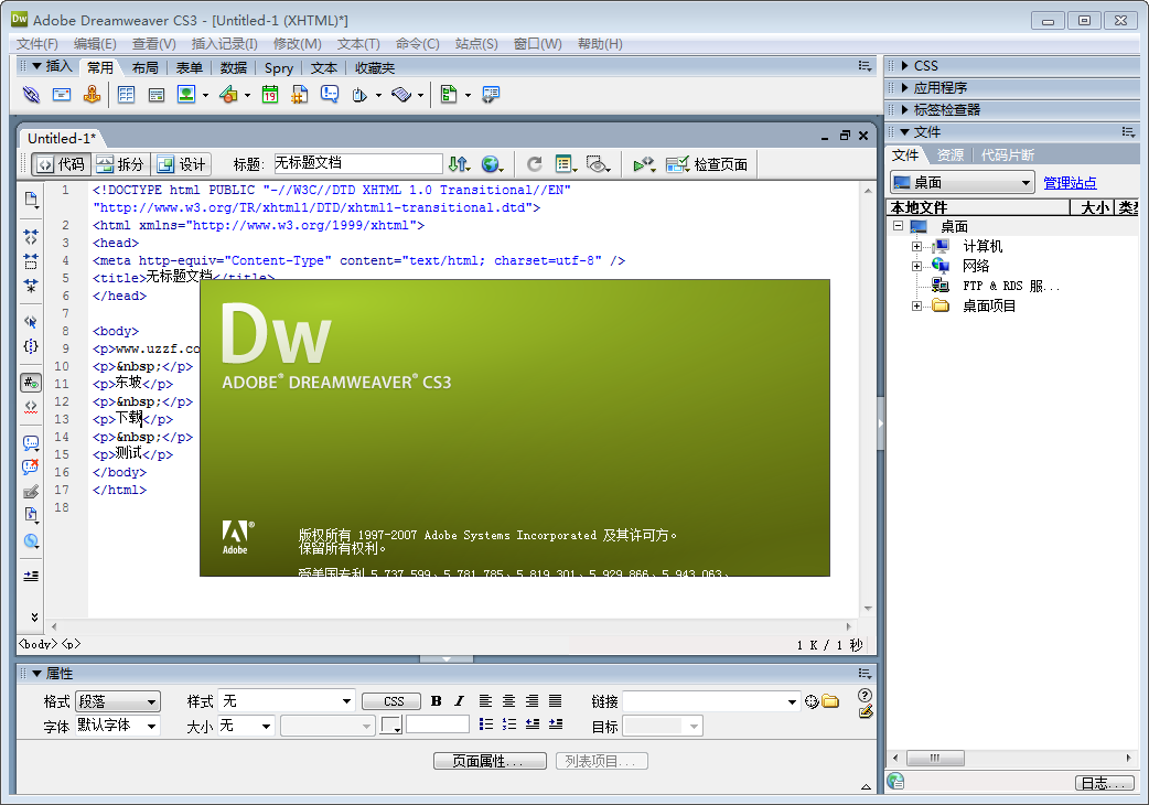 adobe dreamweaver cs3中文版截图3