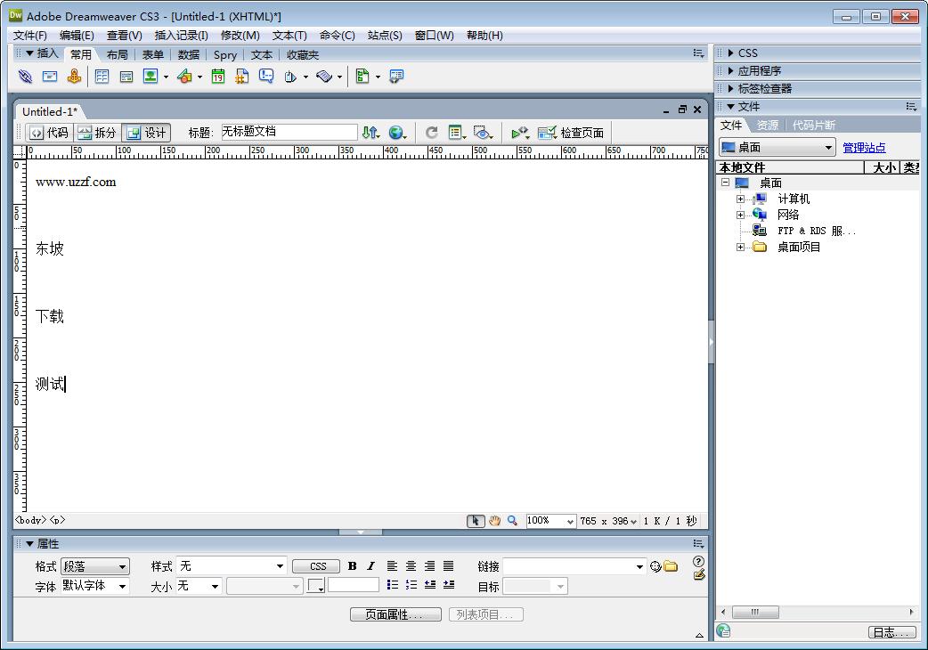 adobe dreamweaver cs3中文版截图0