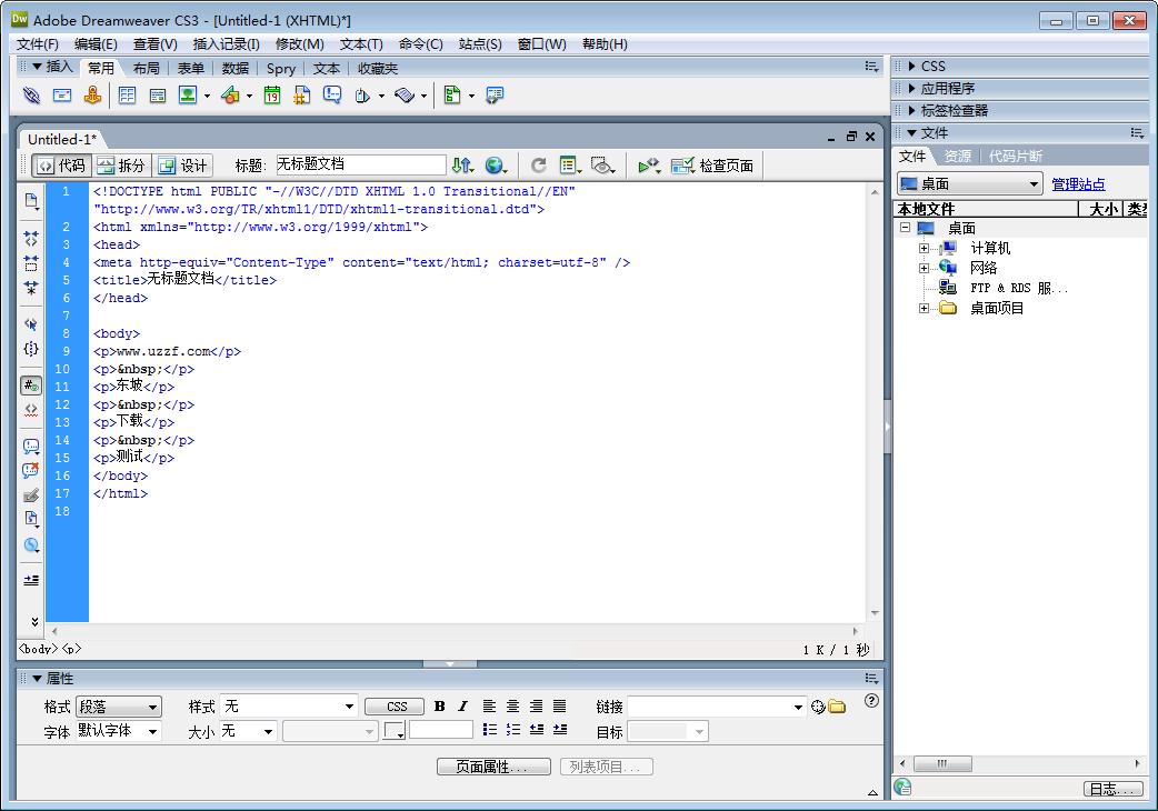 adobe dreamweaver cs3中文版截图2