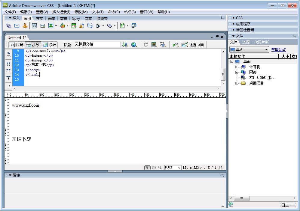 Adobe dreamweaver cs3破解版截图0