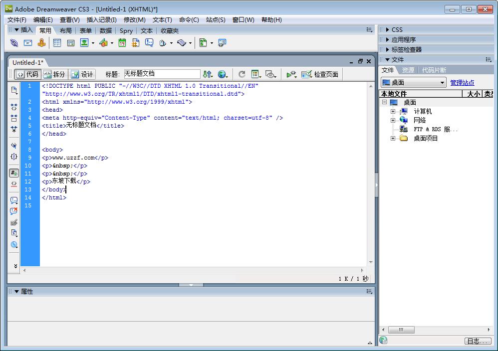 Adobe dreamweaver cs3破解版截图1