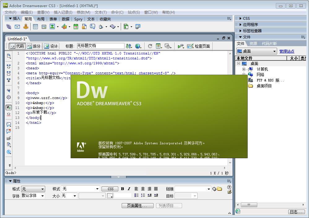 Adobe dreamweaver cs3破解版截图2