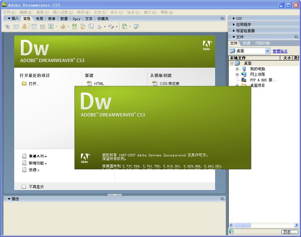 Adobe Dreamweaver CS3�G色版截�D1