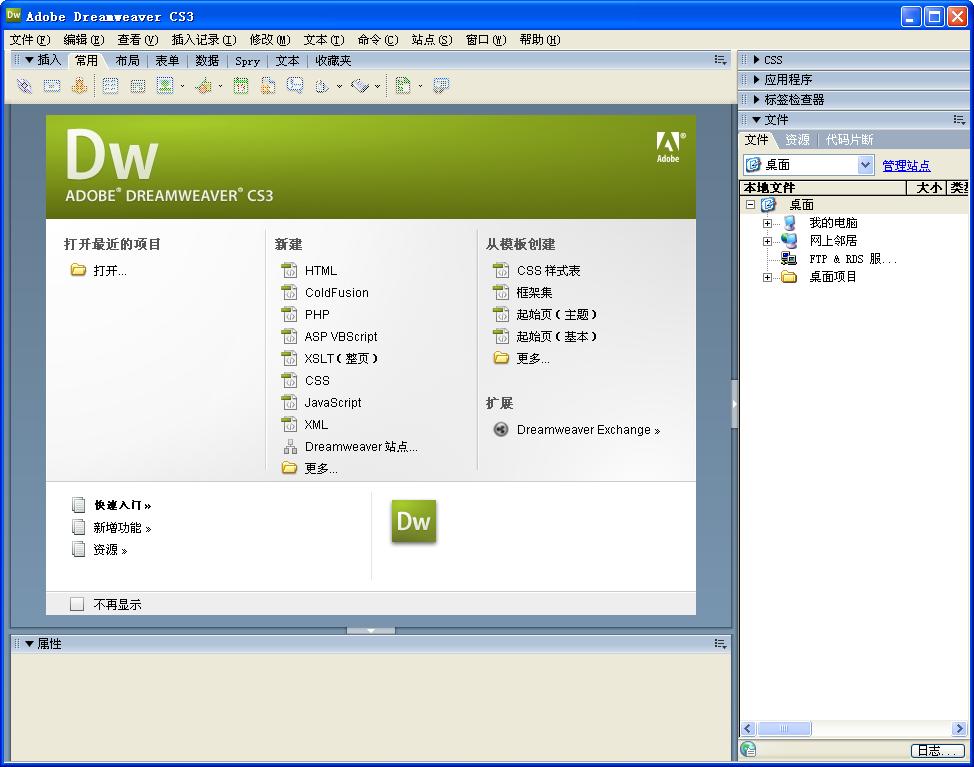 Adobe Dreamweaver CS3�G色版截�D0