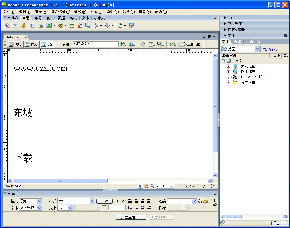 Adobe Dreamweaver CS3�G色版截�D2