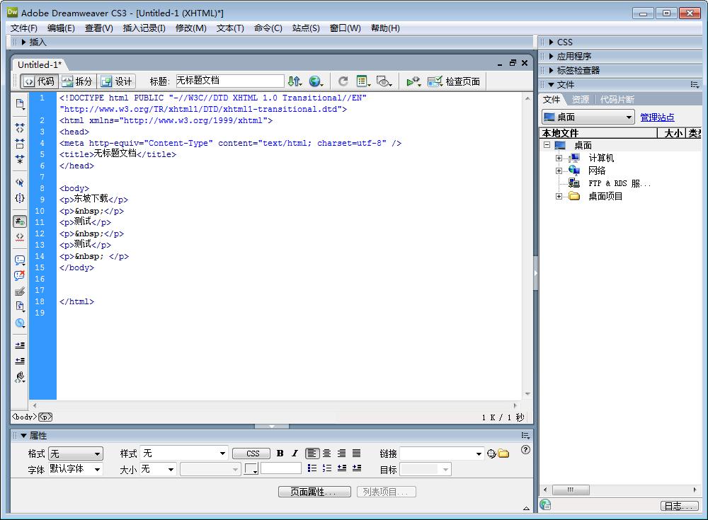 Dreamweaver cs3破解版截图3