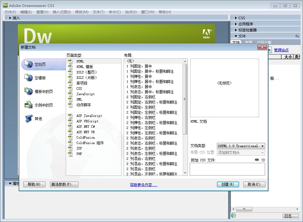 Dreamweaver cs3破解版截图0