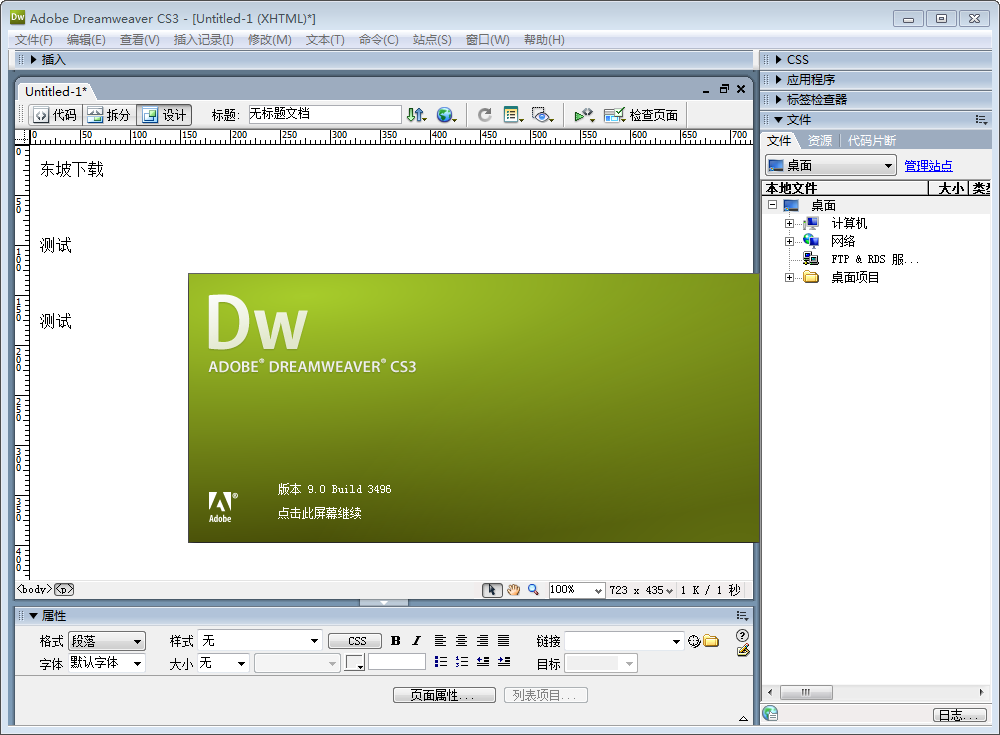 Dreamweaver cs3破解版截图2