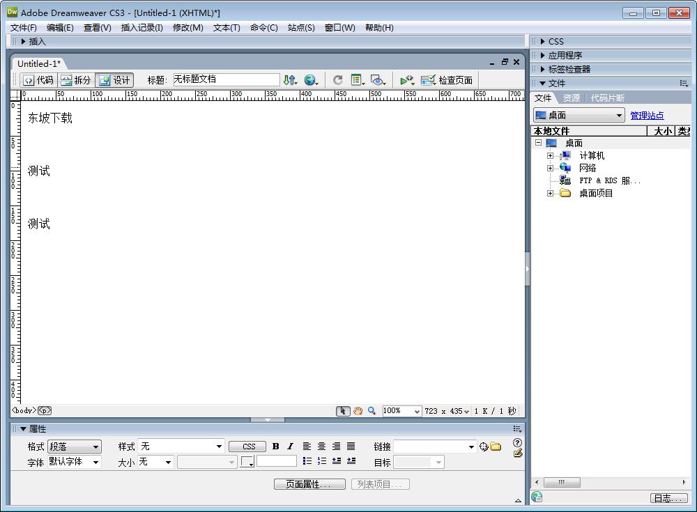 Dreamweaver cs3破解版截图1