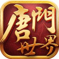 新唐�T世界BT版1.0 最新��B版