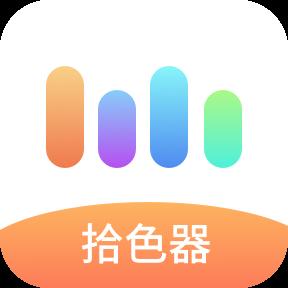 手�C屏幕一手取色彩app