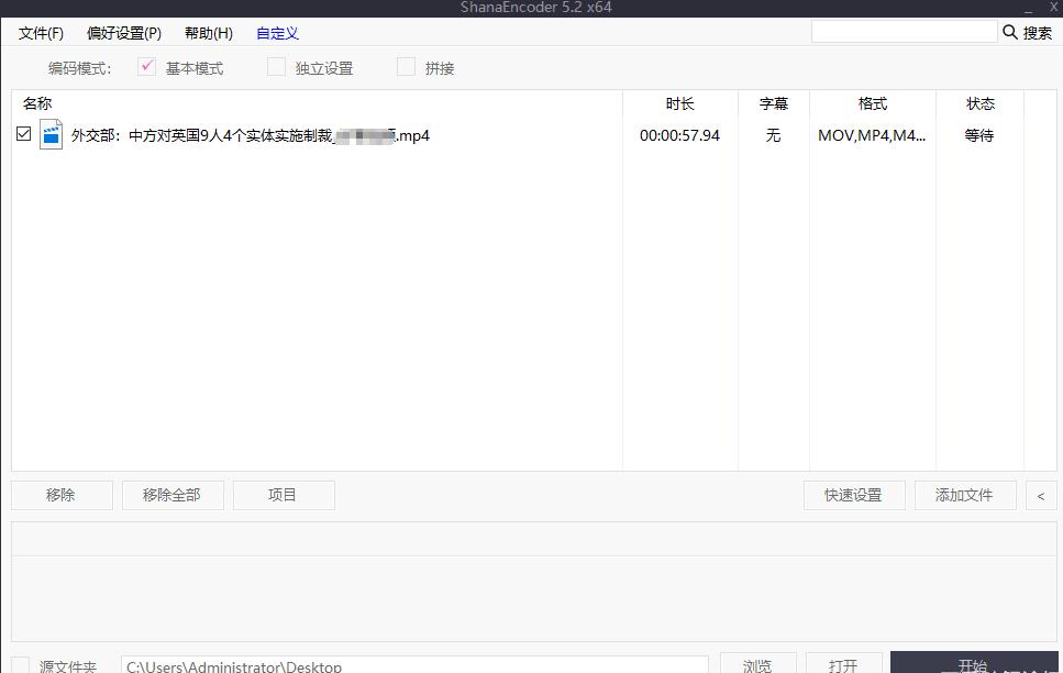 ShanaEncoder视频压制转码软件截图0